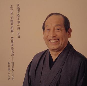 matsunosuke hyoushi.JPG